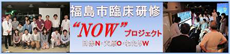 """福島市臨床研修""""NOW""""プロジェクト"""