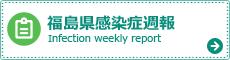 福島県感染症週報
